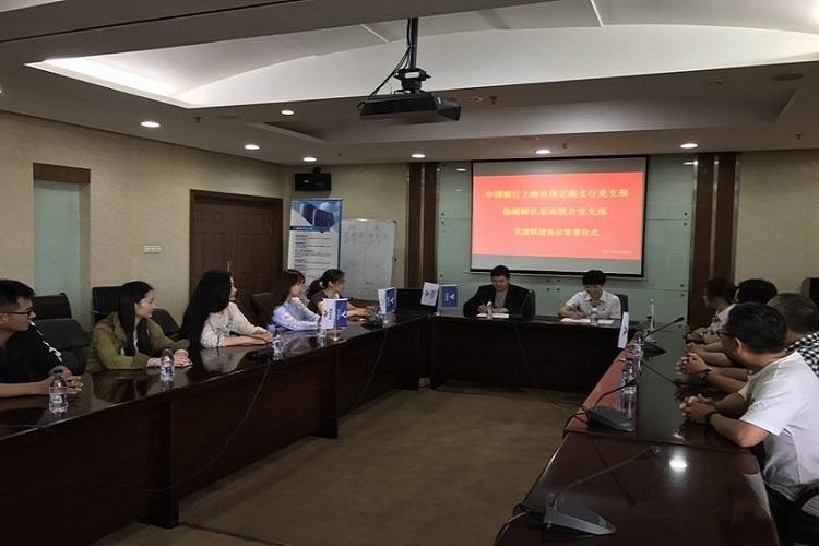 开展共建活动  促进和谐发展–杨浦孵化基地联合党支部与中国银行上海市国定路支行党支部共同签署《党建联建协议》
