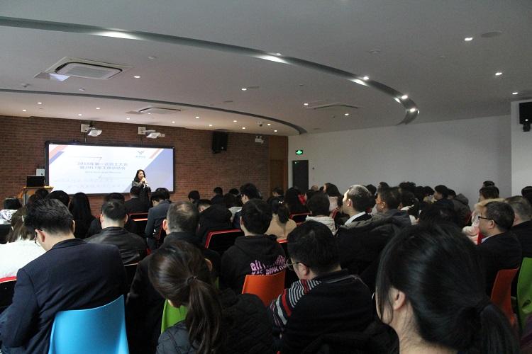 凝心聚力,迎势起航——杨浦创业中心2018年第一次员工大会圆满落幕