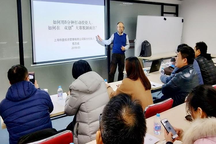 """2018年""""创业在上海""""国际创新创业大赛商业计划书的撰写和路演公益辅导活动顺利举办"""