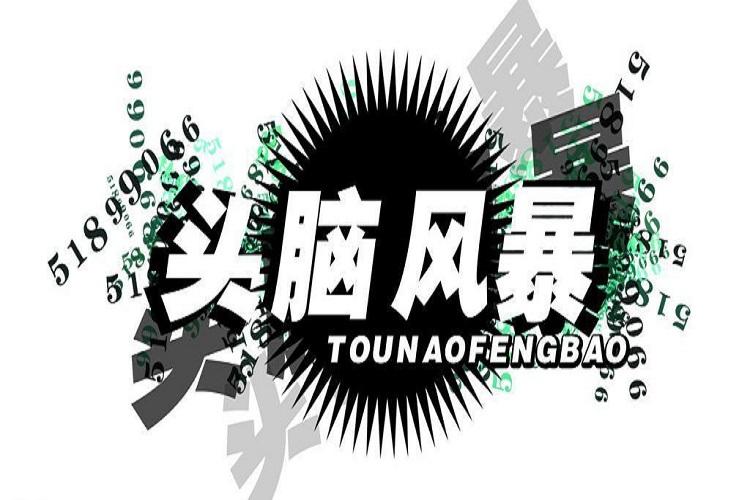 思维碰撞,为梦续航——杨浦创业中心创新事业部工作研讨会顺利举行