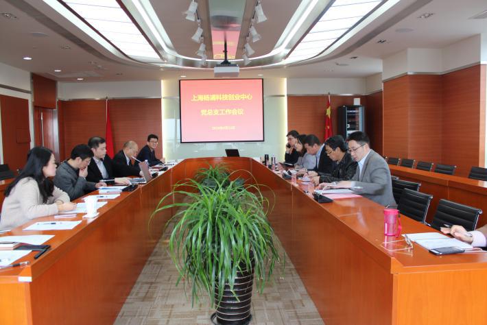 杨浦创业中心党总支召开2019年工作会议